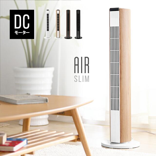 DCタワーファン AIR SLIM