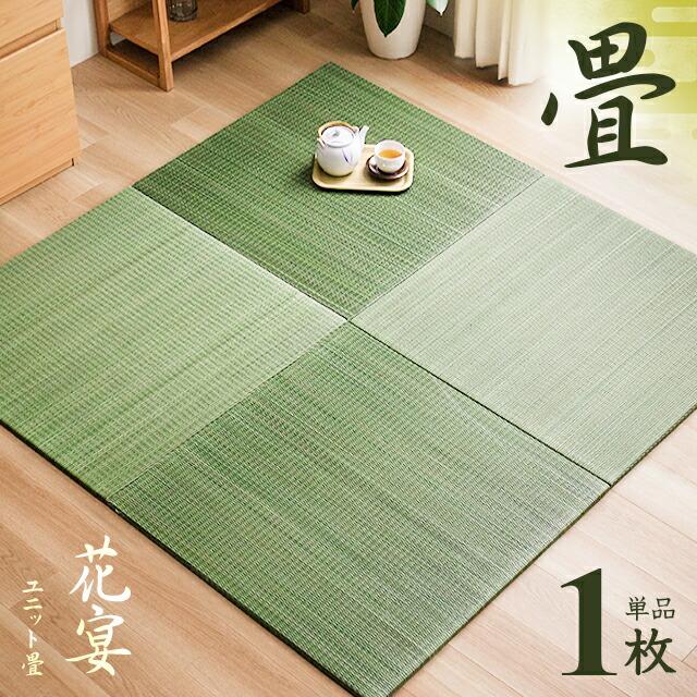 日本製置き畳 花宴 83㎝