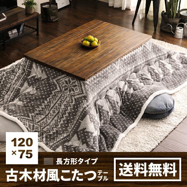 古木材風 こたつテーブル