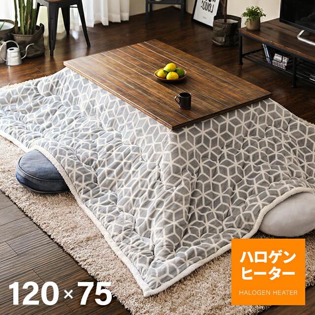 古木材風こたつ 120×75 長方形