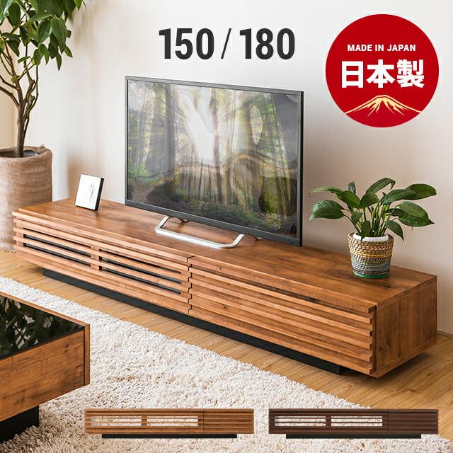 日本製テレビ台 TOT-002-1