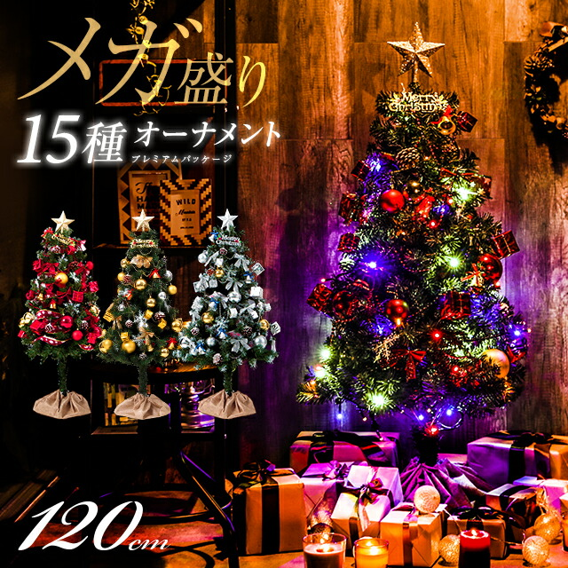 クリスマスツリーセット 120cm