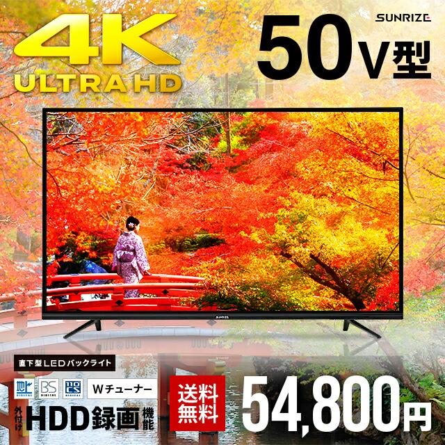 SUNRIZE 4Kテレビ 50V型