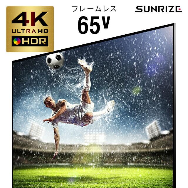SUNRIZE 4Kフレームレステレビ 65型