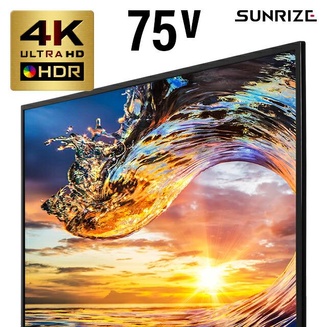 SUNRIZE 4Kテレビ 75型
