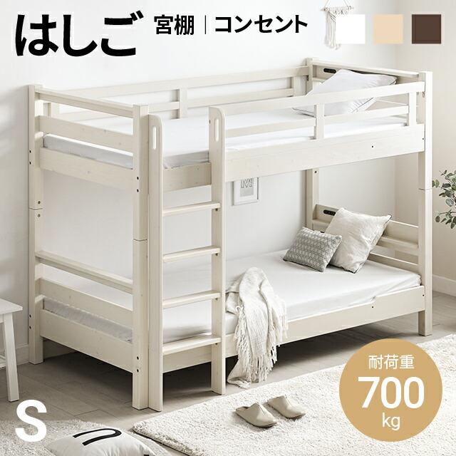 2段ベッド はしごタイプ S