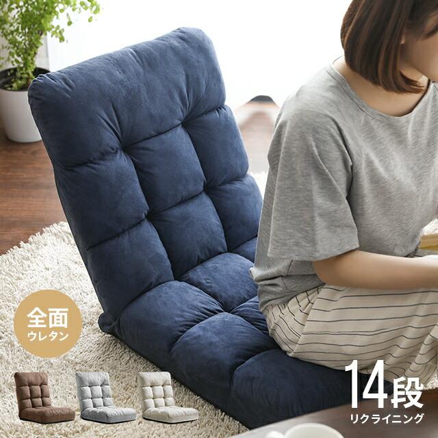 14段階リクライニング コンパクト座椅子