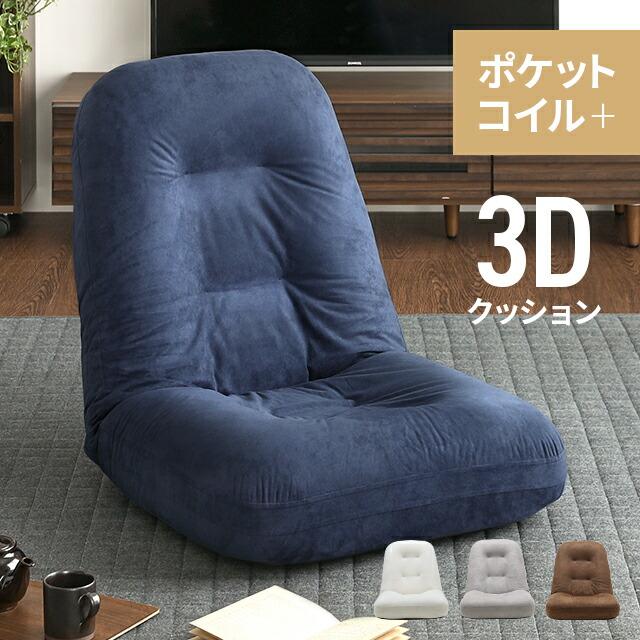 3Dクッション ポケットコイル座椅子