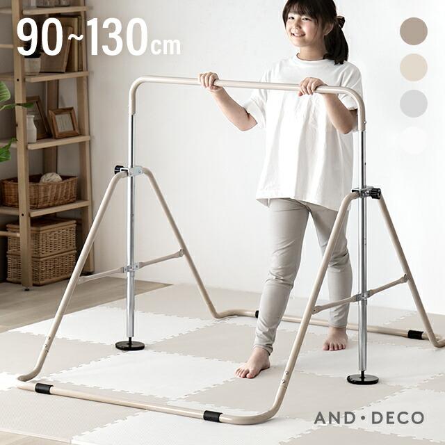 AND・DECO 折りたたみ鉄棒
