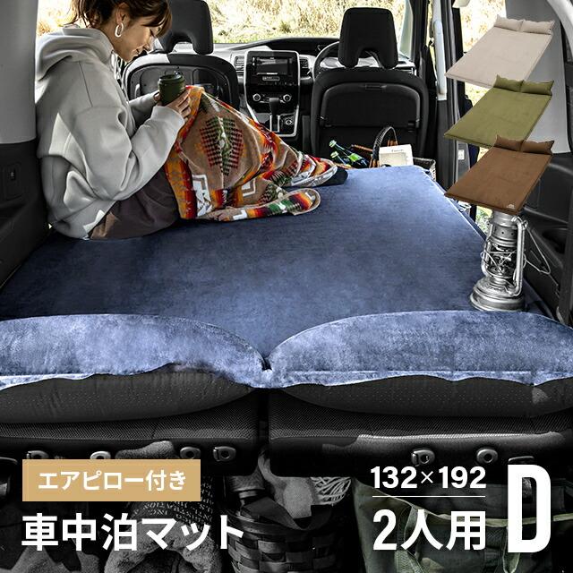 エアピロー付き車中泊マット 2人用ダブルサイズ