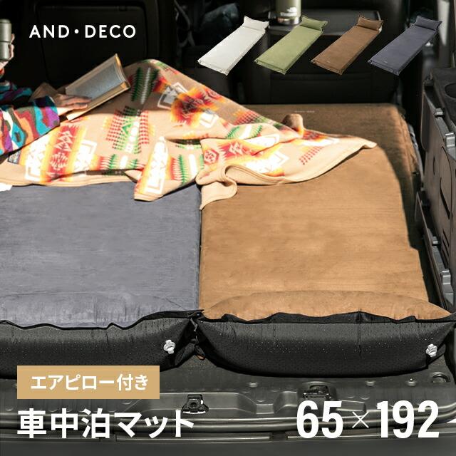 AND・DECO エアピロー付き車中泊マット S