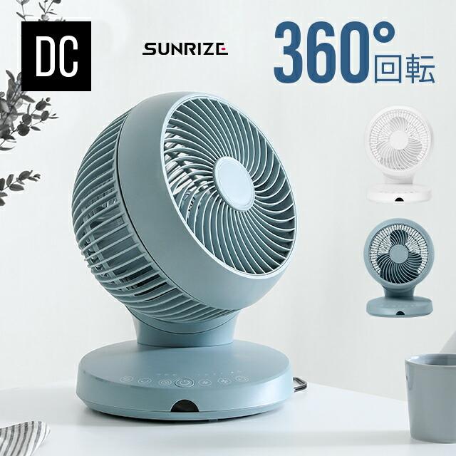 AND・DECO 360°首振りDCサーキュレーター