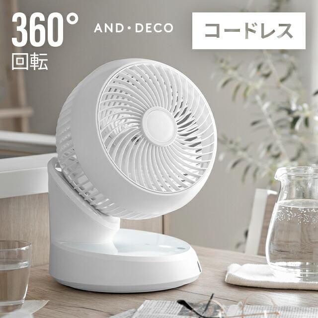 AND・DECO 360°首振り コードレスサーキュレーター