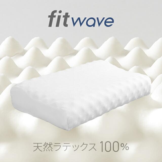 天然ラテックス枕 fit wave
