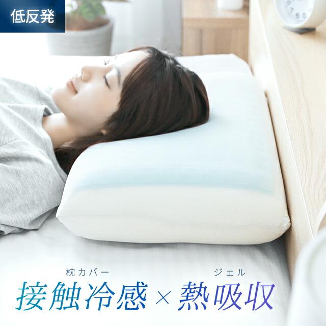 接触冷感カバー付 ひんやりジェル枕