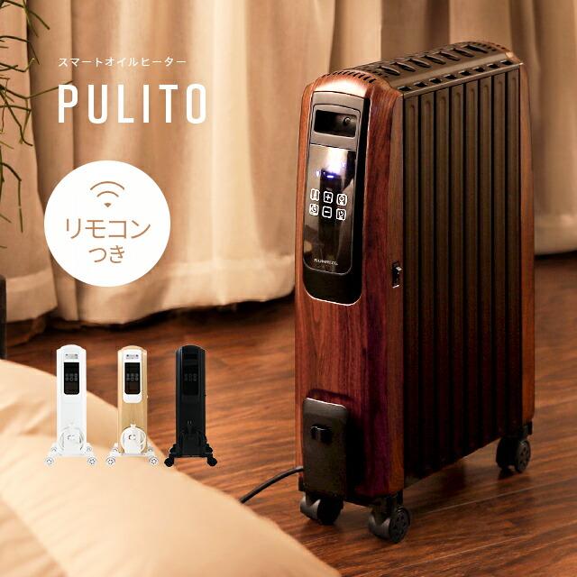 オイルヒーター PULITO