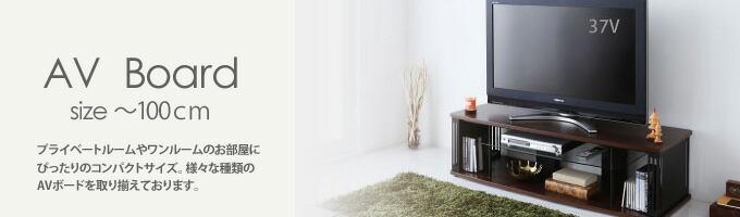 テレビボード(幅~100cm)