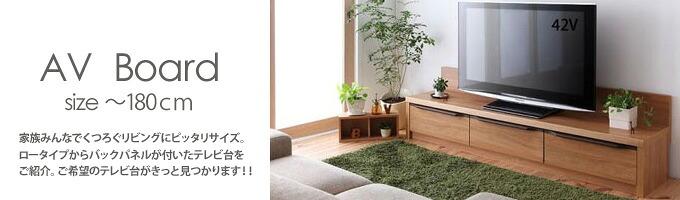 テレビボード(幅180cm〜)