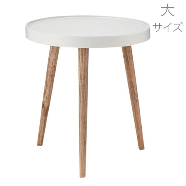 サイドテーブル(大)