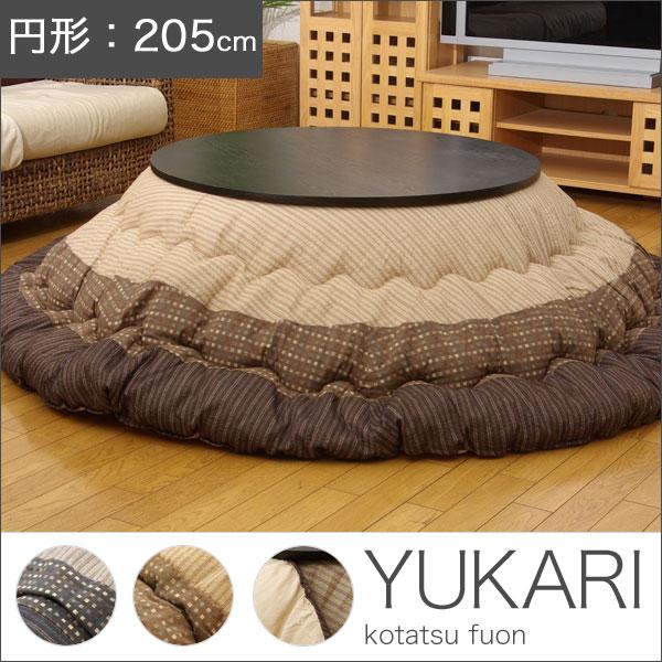 円形:205cm