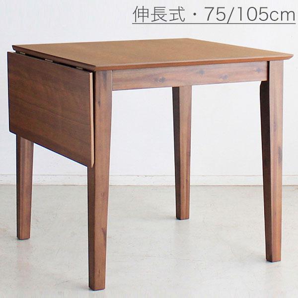 75/105 伸長テーブル
