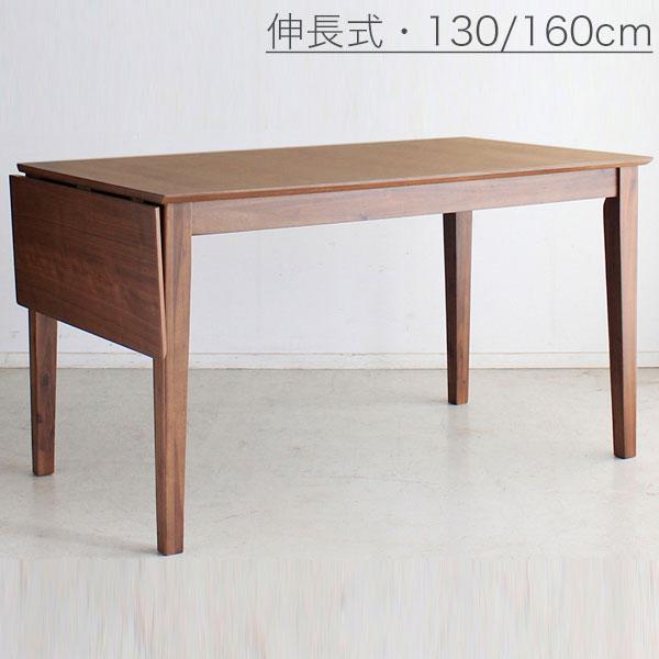 130/160 伸長テーブル