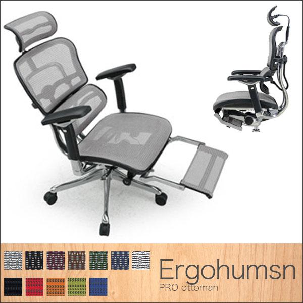 Ergohumsn(エルゴヒューマン) PRO ottoman