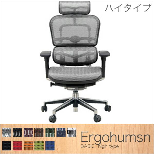 Ergohumsn(エルゴヒューマン) Basic ハイタイプ