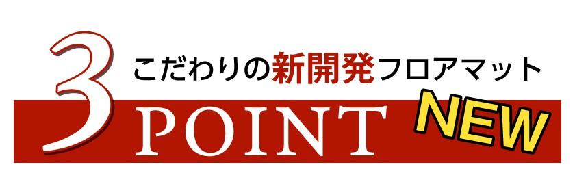 こだわりの新開発フロアマット NEW 3 POINT