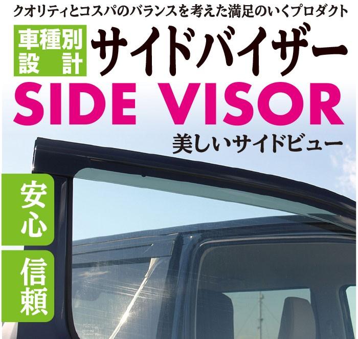 クオリティとコスパのバランスを考えた満足のいくプロダクト 車種別専用設計 サイドバイザー SIDE VISOR 美しいサイドビュー 安心と信頼の品質