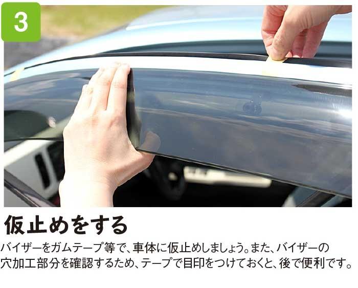 3. 仮止めをする  バイザーをガムテープ等で、車体に仮止めしましょう。また、バイザーの穴加工部分を確認するため、テープで目印をつけておくと、後で便利です。