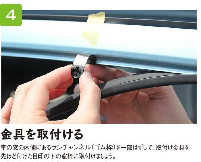 4. 金具を取り付ける  車の窓の内側にあるランチャネルゴム(ゴム枠)を一部はずして、取り付け金具を先ほど付けた目印の下の窓枠に取り付けましょう。 取付金具の一がずれると、バイザーもずれてしまいます。