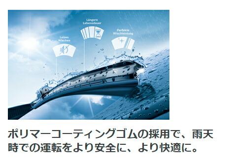 ポリマーコーティングゴムの採用で、雨天時での運転をより安全に、より快適に。