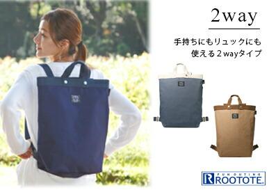 ROOTOTO/ルートート 2way