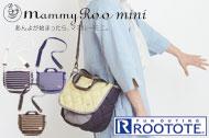ROOTOTE/ルートート マミールーミニ