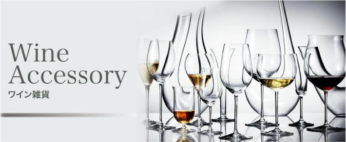 ワイン関連雑貨