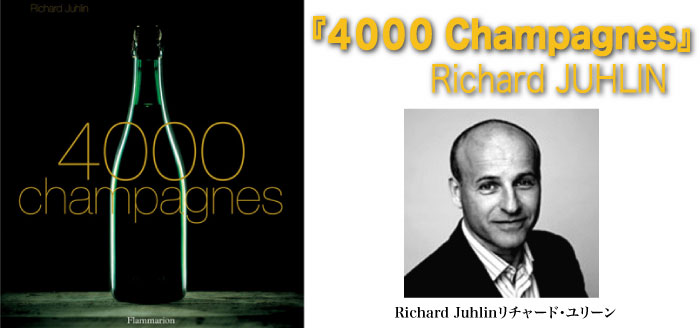 4000Champagnes 4000シャンパーニュ