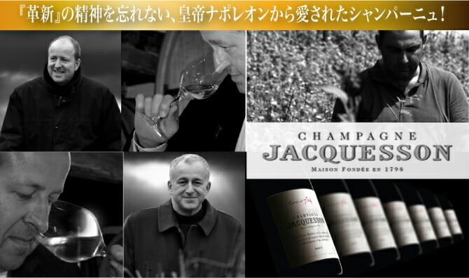 Champagne Jacquesson シャンパーニュ・ジャクソン