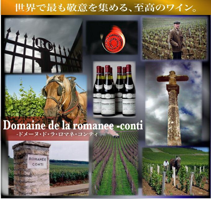 Domaine de la Romanee Conti ドメーヌ・ド・ラ・ロマネ・コンティ