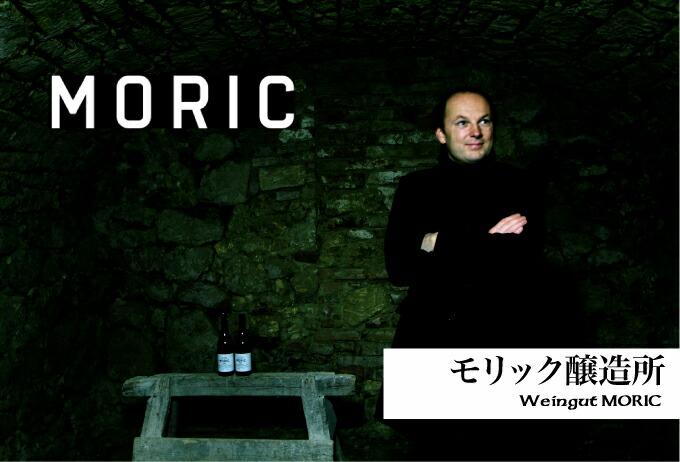 Weingut Moric モリック醸造所