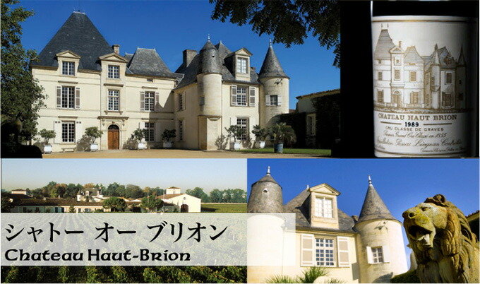 シャトー オー ブリオン Chateau Haut Brion