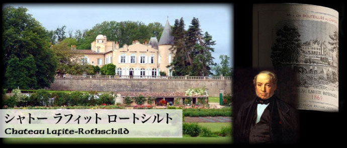 ����ȡ�����ե��åȡ����ȥ���� Chateau Lafite Rothschild