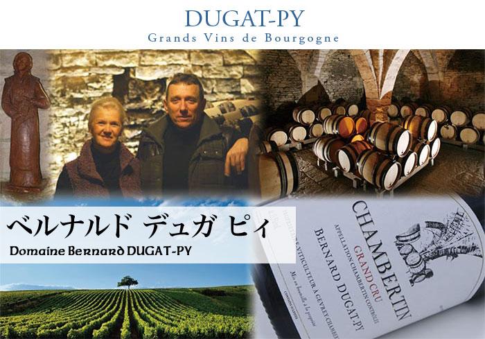 Bernard Dugat-Py ベルナール・デュガ・ピィ