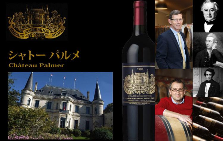 Chateau Palmer シャトー・パルメ