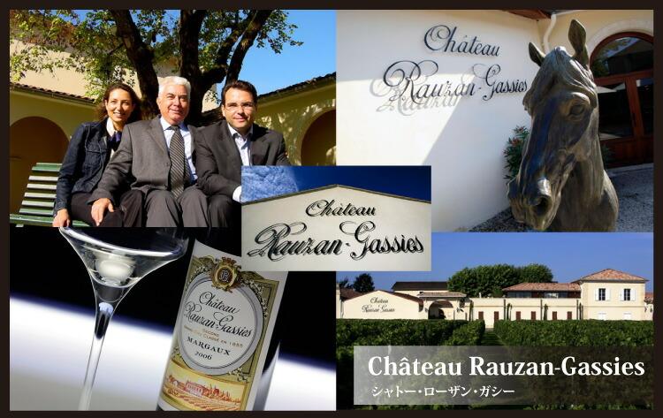 Chateau Rauzan Gassies シャトー・ローザン・ガシー