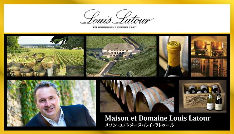 Louis Latourルイ・ラトゥール