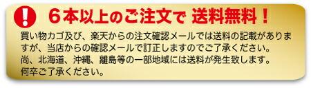 【6本~送料無料の表示商品は全て混載可能】 バラバラでもOKです!
