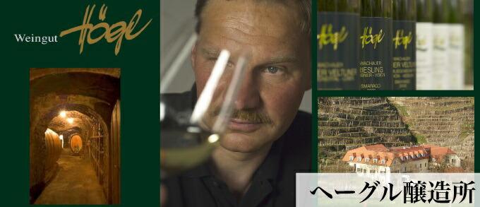 WEINGUT Hoegl / ヘーグル醸造所