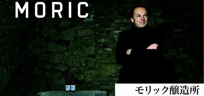 Weingut MORIC / モリック醸造所