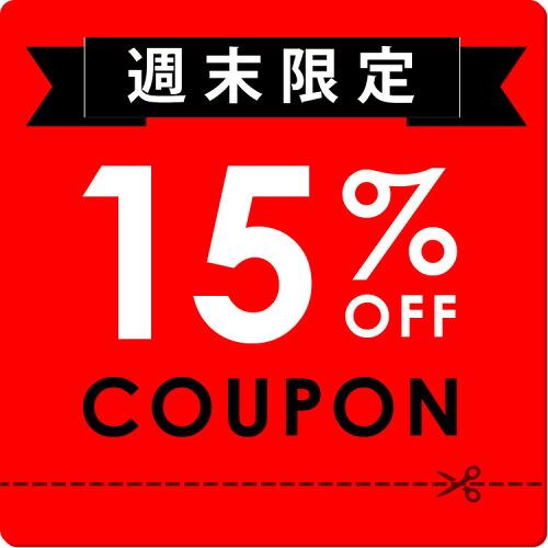 店内全品15%off◆週末限定クーポン